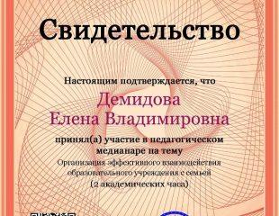 Свидетельство Организация эффективного взаимодействия образовательного учреждения с семьей