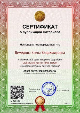 Certificate_sotsialnyj_proekt__moya_semya