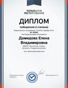 Demidova-Elena-Vladimirovna-1