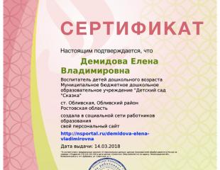 sertifikat_site-169718-224319 (1)