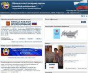 Официальный-интернет-портал-правовй-информации
