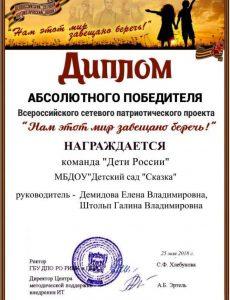 дипломы-1-звена.docx_7