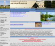 ссылка-Администрация-обливского-района