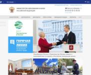 ссылка-Министерсво-образования