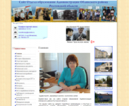 ссылка-Отдел-образования-Обливского-района